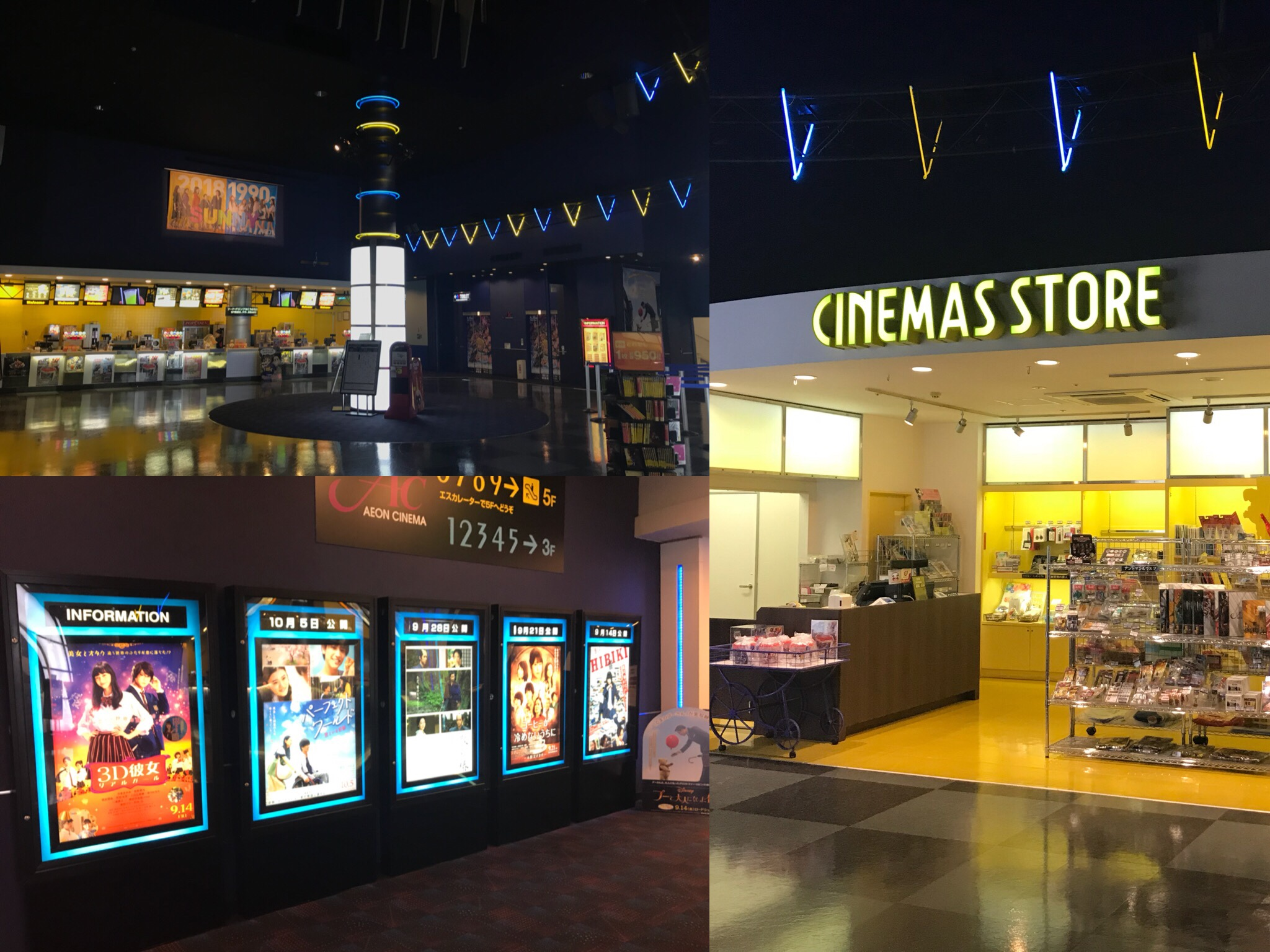 Movie theater in japan
