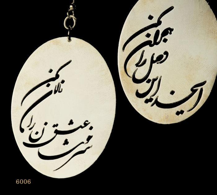 Persian calligraphy earrings persian poem Calligraphy jewelry