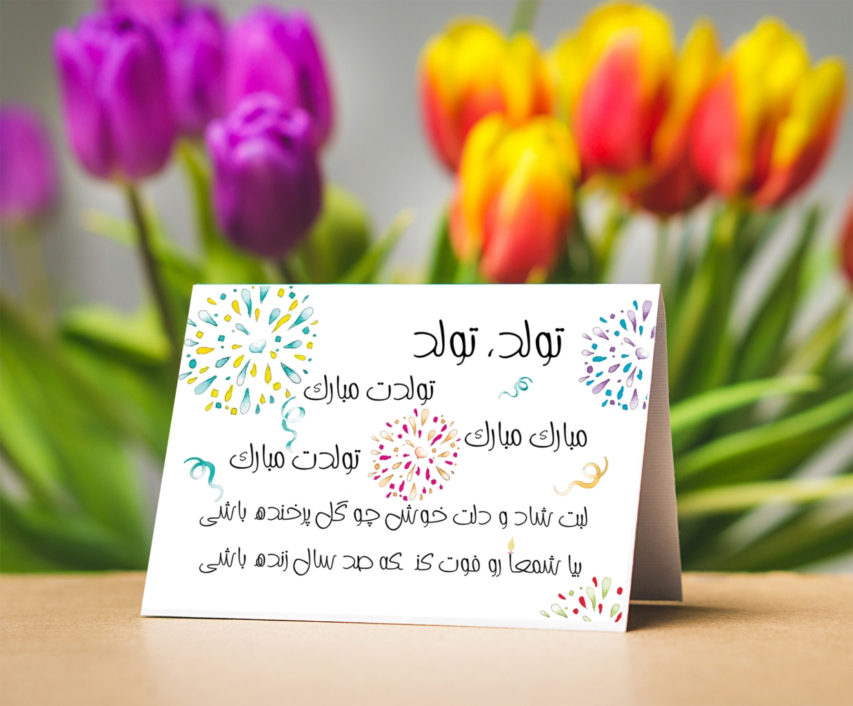 Tavalodet Mobarak In Farsi Persian Happy Birthday Poem Card A birthday can be seen as a serious or joyful time depending on one's age and one's attitude towards life. in farsi persian happy birthday poem card