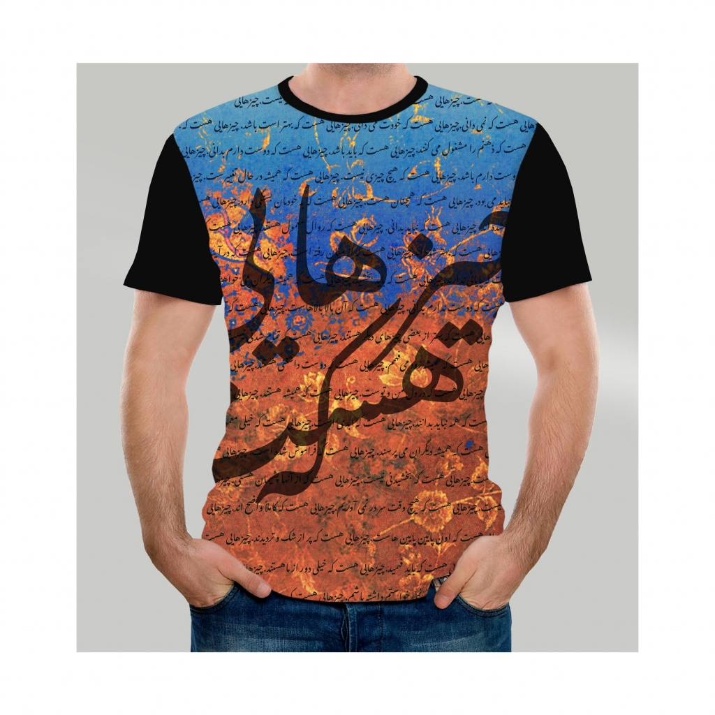 Persian Calligraphy T Shirt There Are Things That In 2