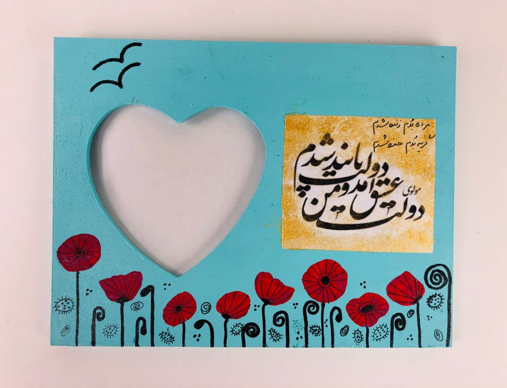Valentine Picture Frame With Rumi Poem And Poppy Flower Or Shaghayegh