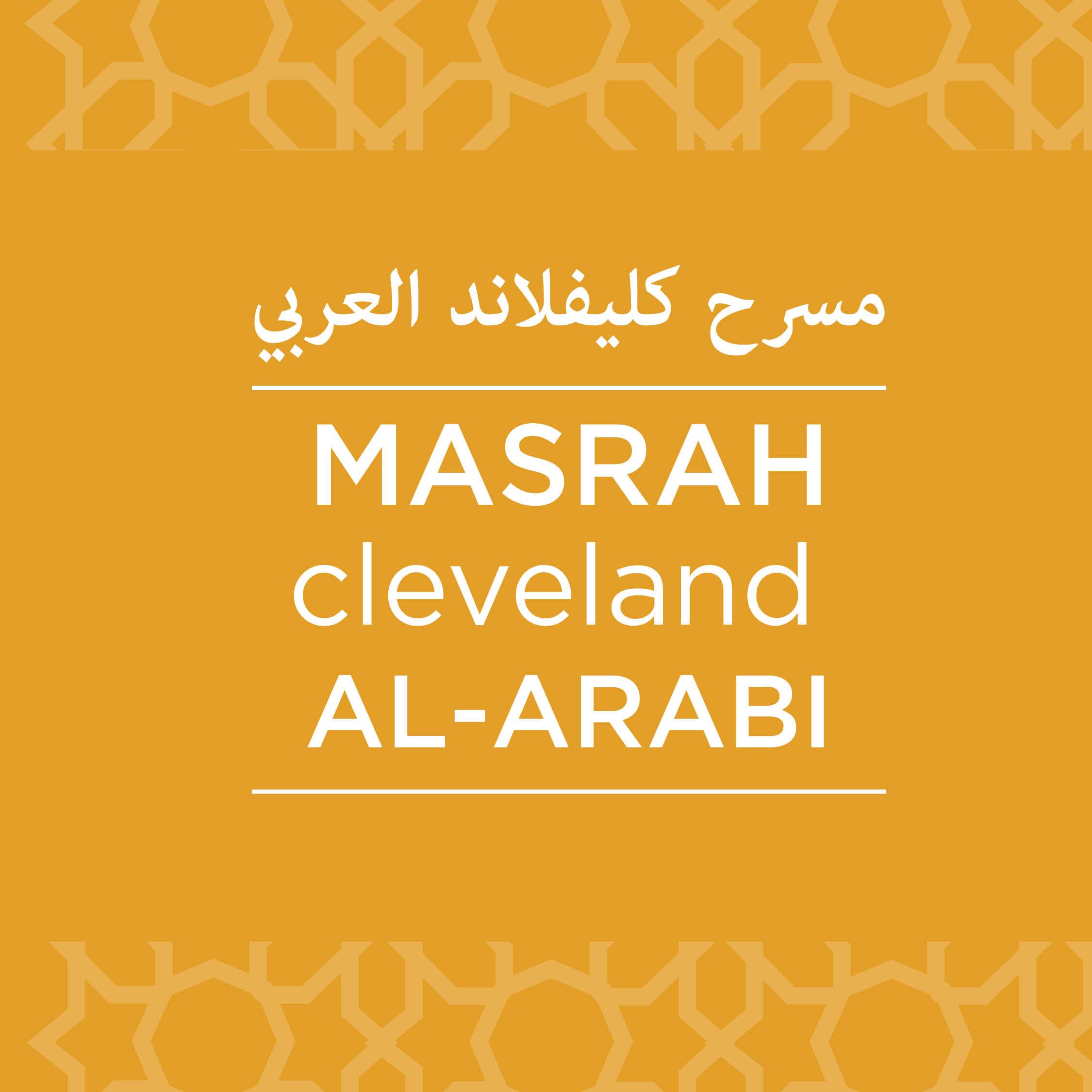 540_masrah logo