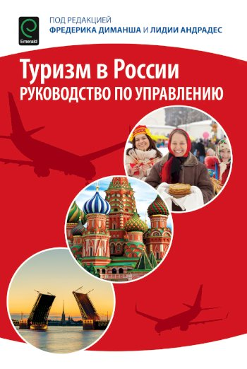 Book cover for Tourism in Russia:  A Management Handbook (Russian Translation) a book by Frederic  Dimanche, Lidia  Andrades