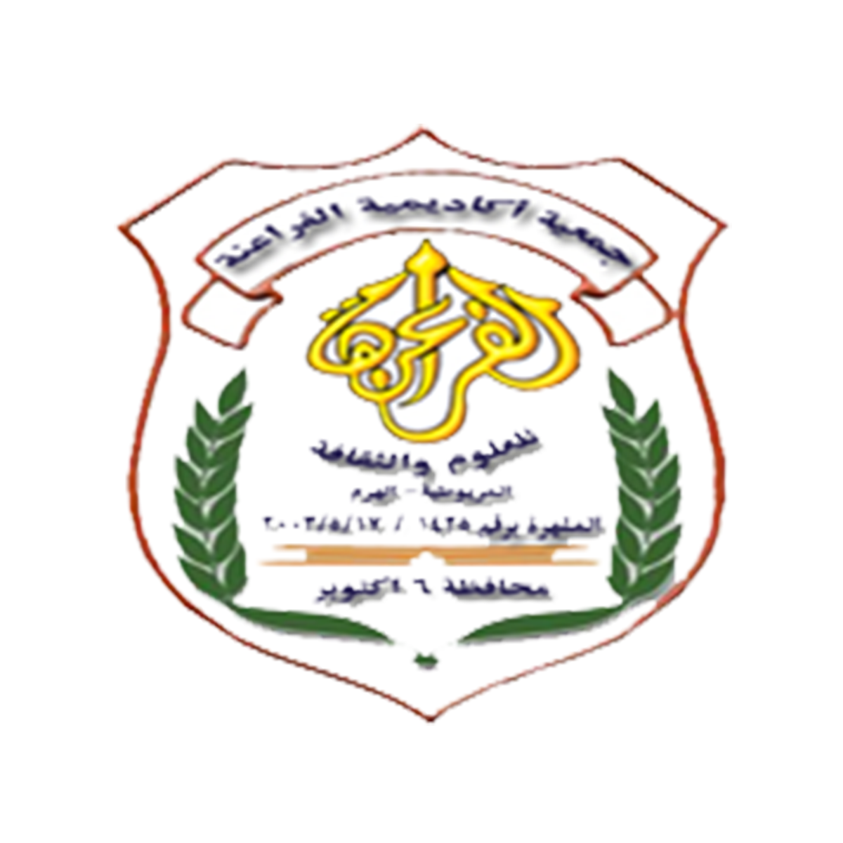 Pharaohs Higher Institute for Computer, Information Systems and Management - Saqqara Al Haram