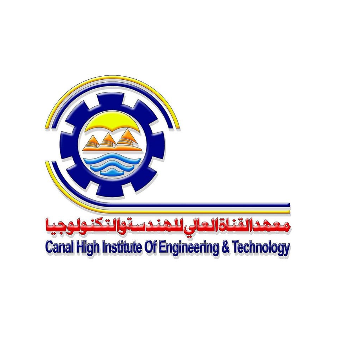 The Higher Canal Institute of Engineering and Technology - Suez
