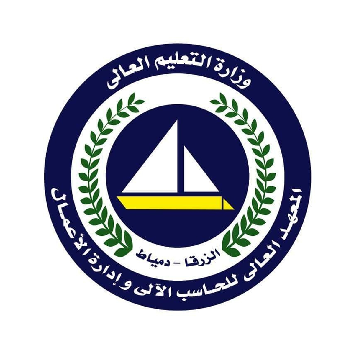 Higher Institute of Computer and Business Administration - Zarqa