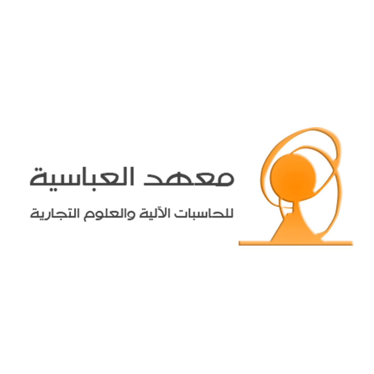 Al-Abbasia Institute for Computer and Commercial Sciences