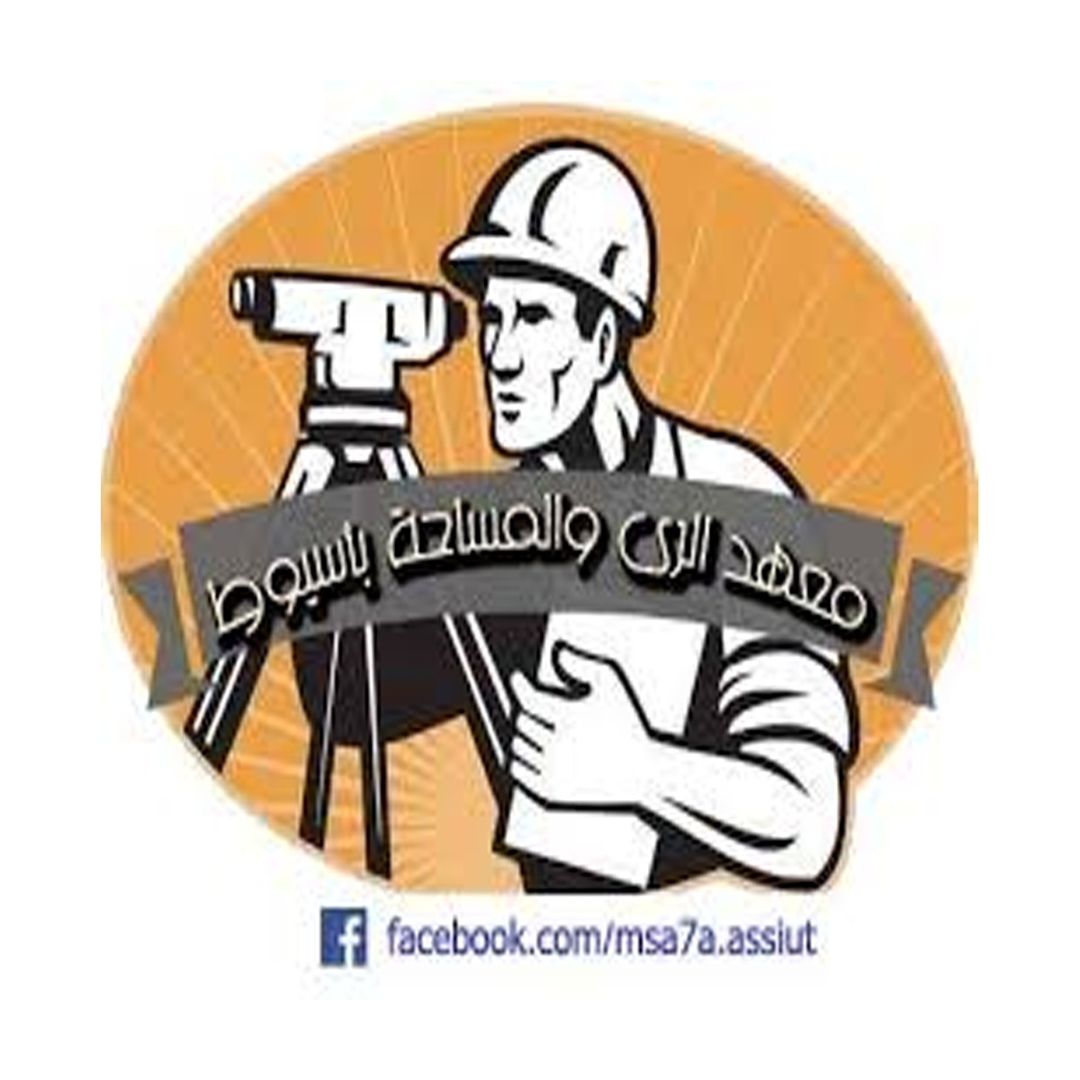 Industrial Technical Institute for Irrigation, Drainage and Surveying - Assiut