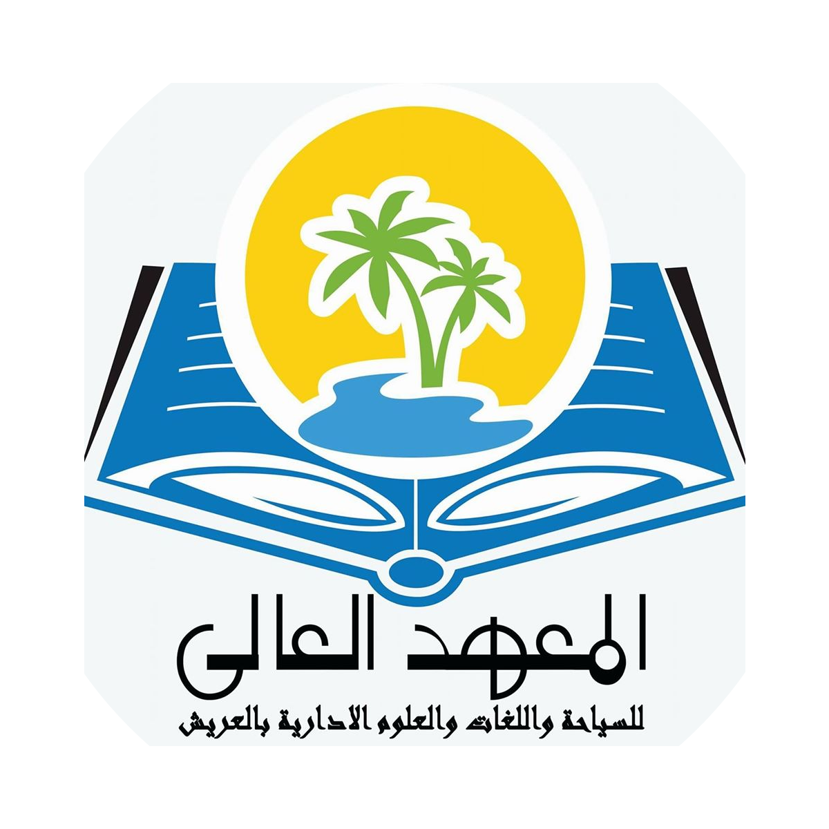 Higher Institute for Tourism, Hotels and Languages - Arish