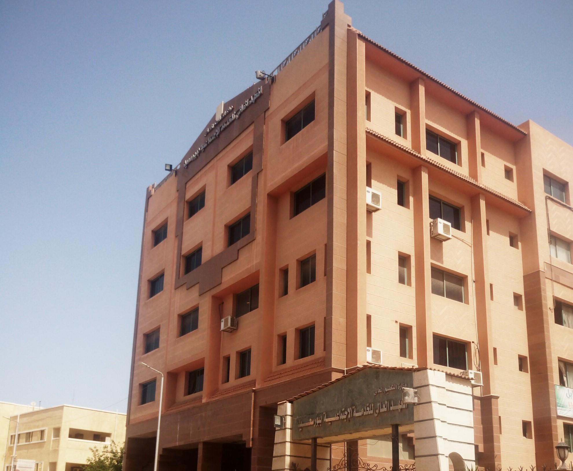 Higher Institute of Social Service - Port Said