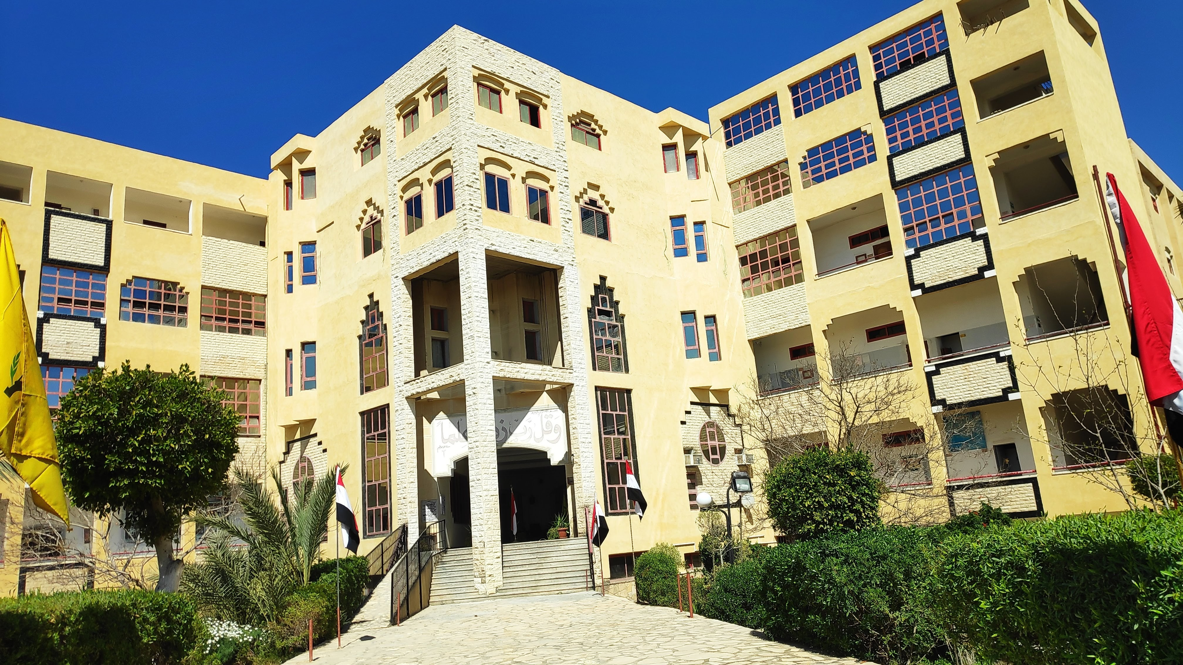 Higher Institute of Engineering and Technology - Arish