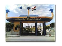 Higher Institute of Management and Computer - Ras El-Bar