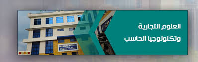 Nile Higher Institute for Commercial Sciences and Computer Technology - Mansoura (Colngeel)