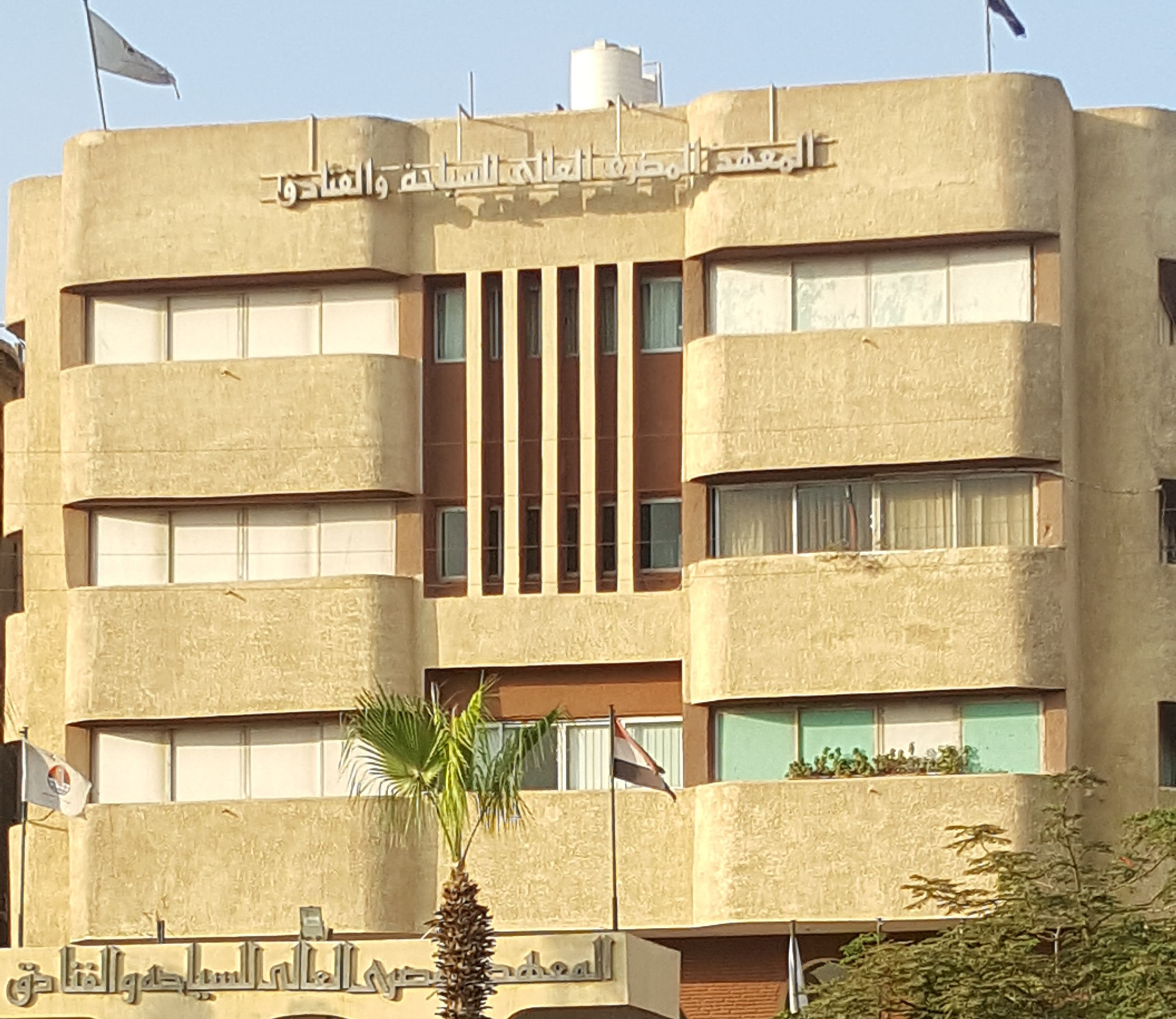 Egyptian Higher Institute for Hotels and Tourism - Sheraton Heliopolis