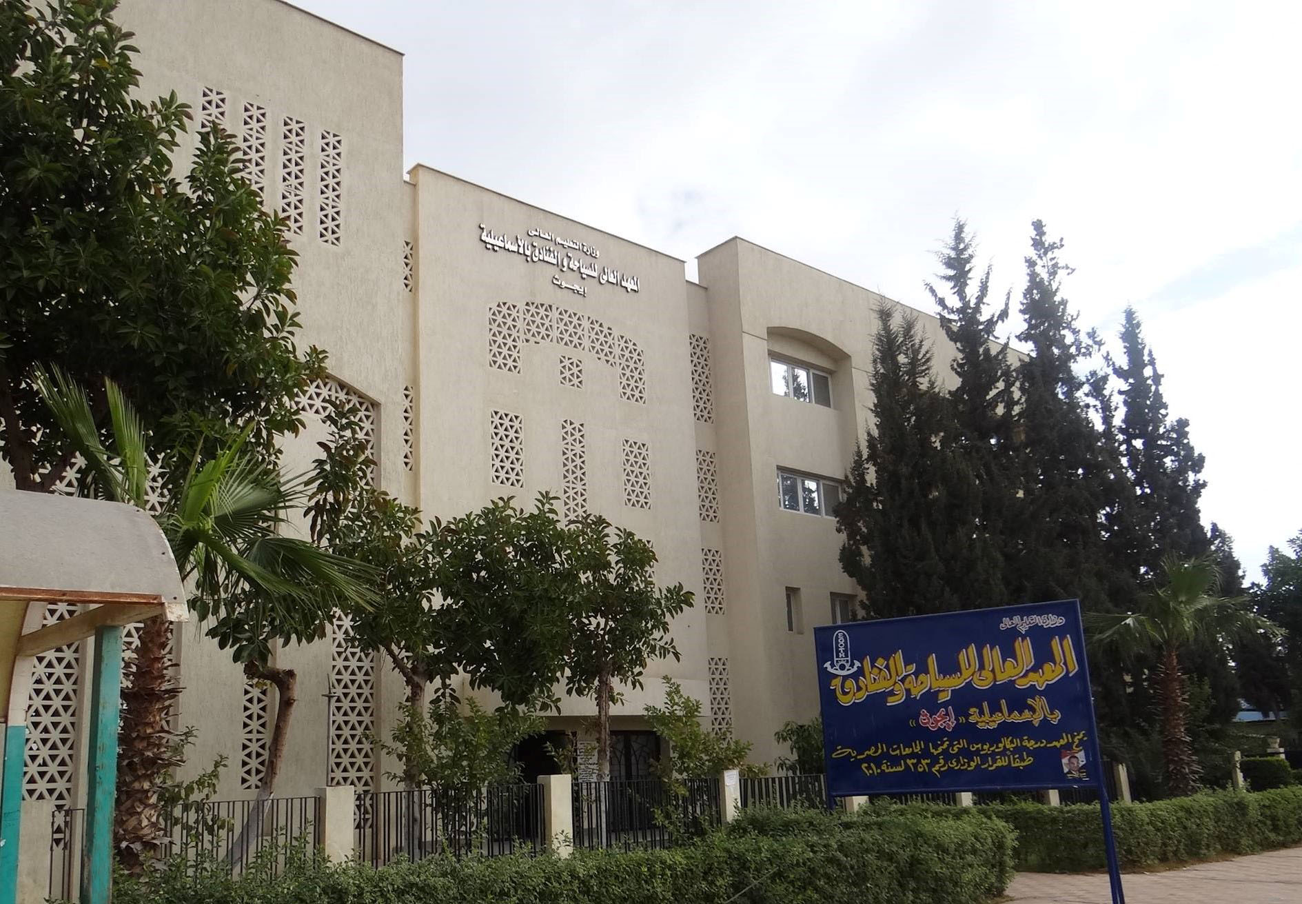 The Higher Institute for Tourism and Hotels in Ismailia (EGOTH)