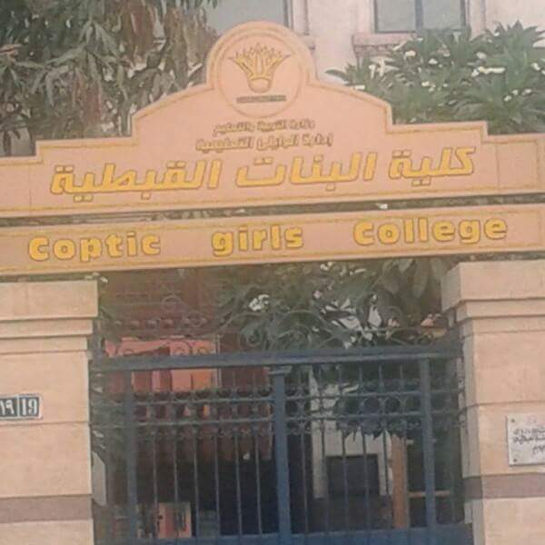 The Institute of Management, Secretarial and Computer of the Coptic Girls College