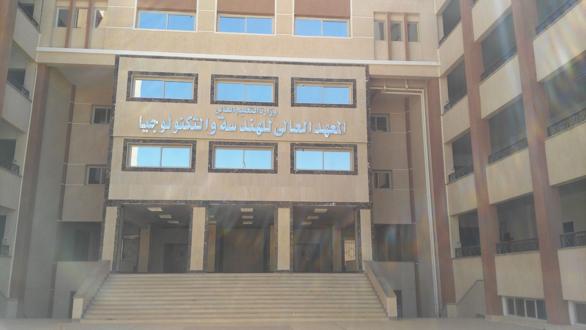 Higher Institute of Engineering and Technology - Sohag