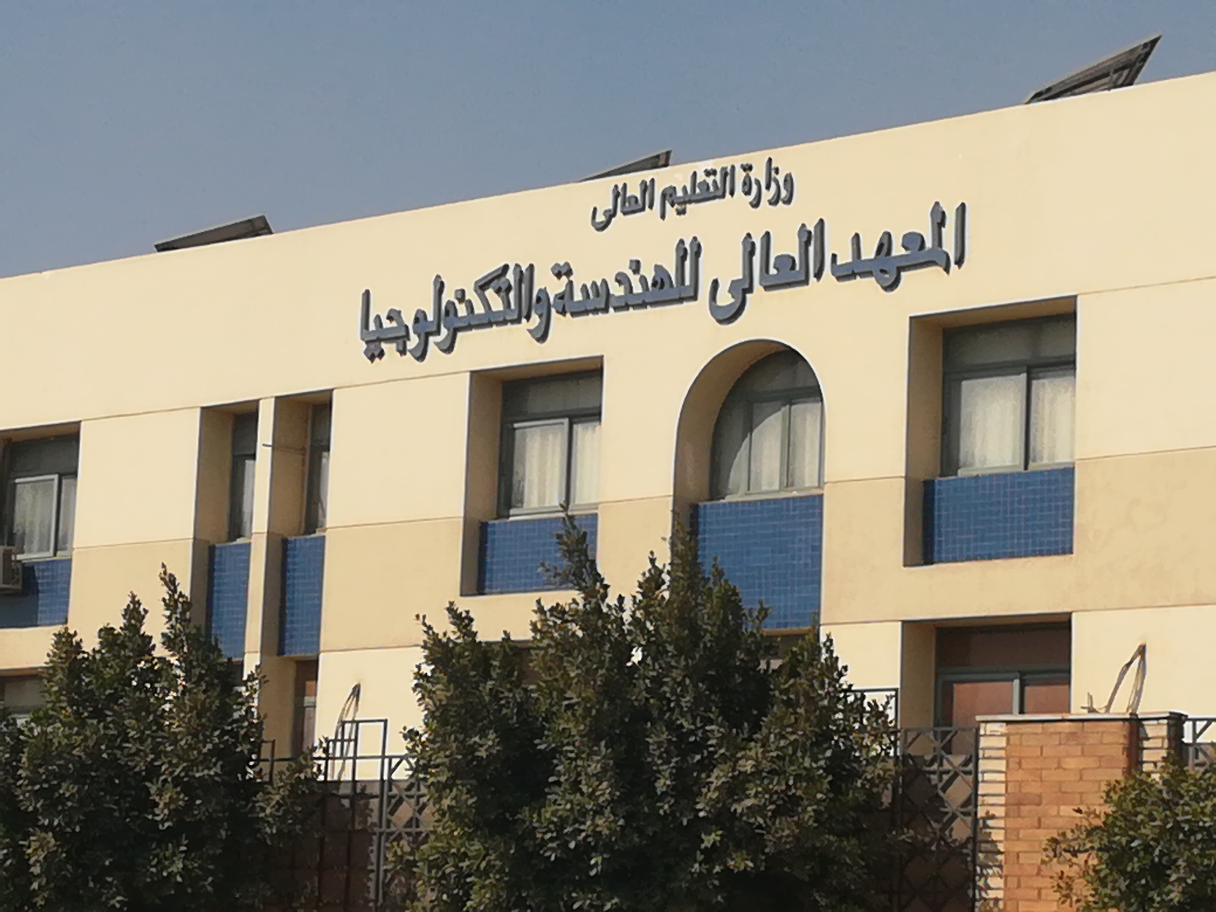 Higher Institute of Engineering and Technology - Fifth Settlement