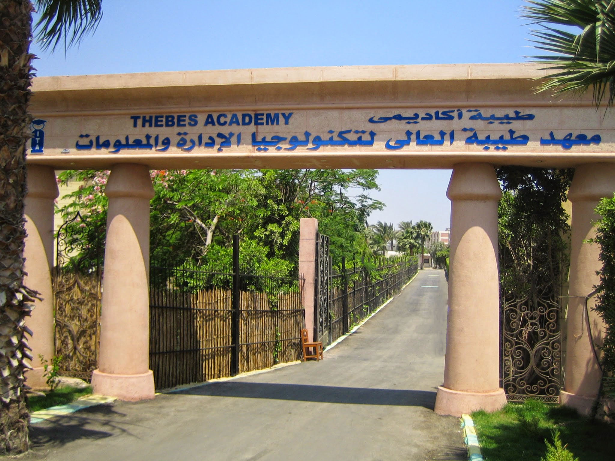 Thebes Higher Institute for Management and Information Technology - Saqqara, Haram