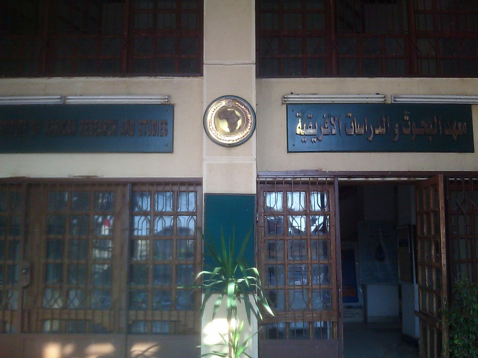 Institute of African Studies and Research