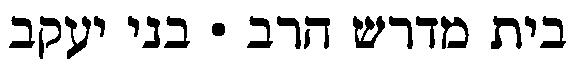 בית מדרש הרב בני יעקב