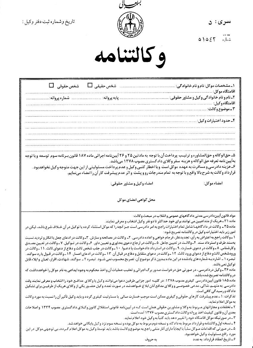 تهیه و تنظیم وکالت نامه در کانادا برای انجام امور در ایران